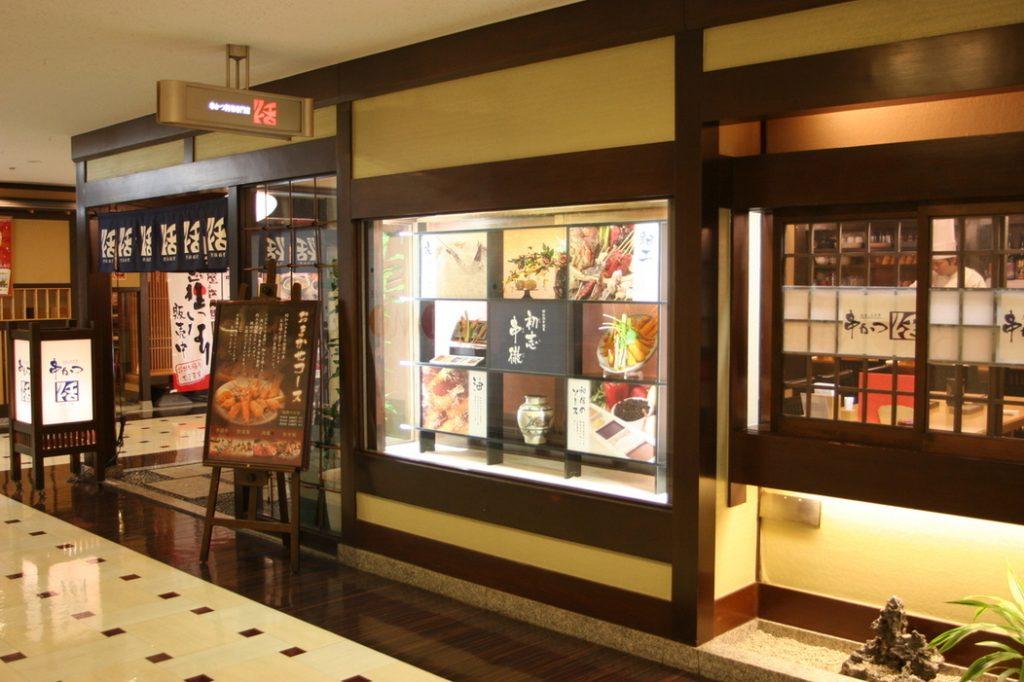 【公式】串かつ料理 活 ナビオ阪急店